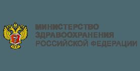 Министерство здравоохранения Российской Федерации