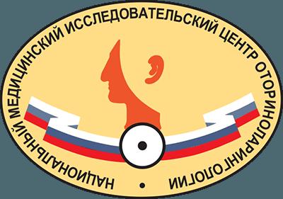 ФГБУ Национальный медицинский исследовательский центр оториноларингологии ФМБА России