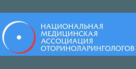 Национальная ассоциация оториноларингологов