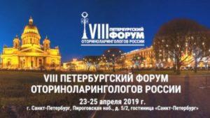 VIII Петербургский форум оториноларингологов